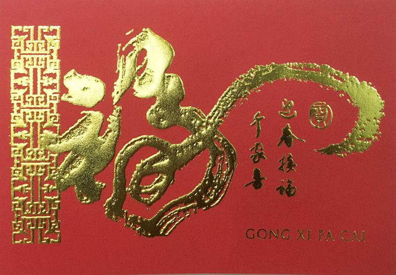 Cny greeting cards catalog 2 2017 acidprint festive catalog cny greeting cards catalog 2 5003 m4hsunfo