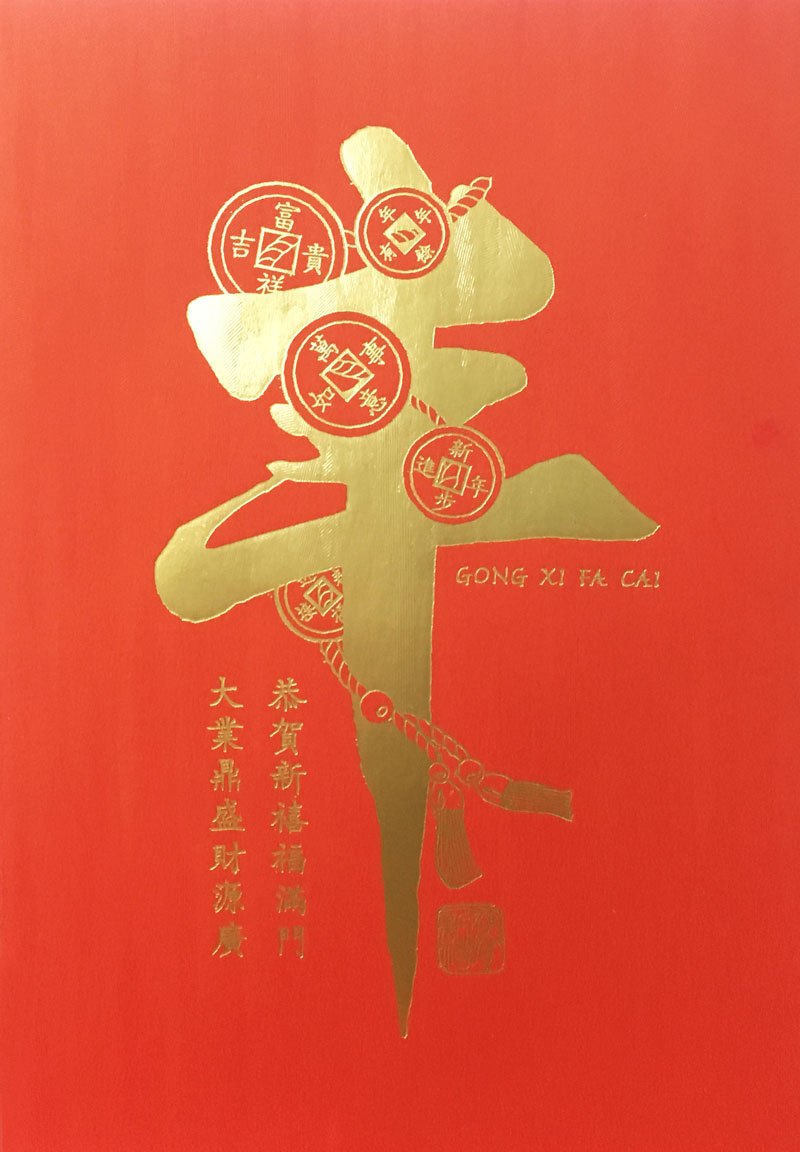 Cny greeting cards catalog 2 2017 acidprint festive catalog cny greeting cards catalog 2 5008 kristyandbryce Images